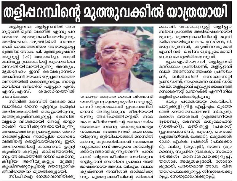Obituary of Advocate Muthukrishna Kurup 2 April-2011