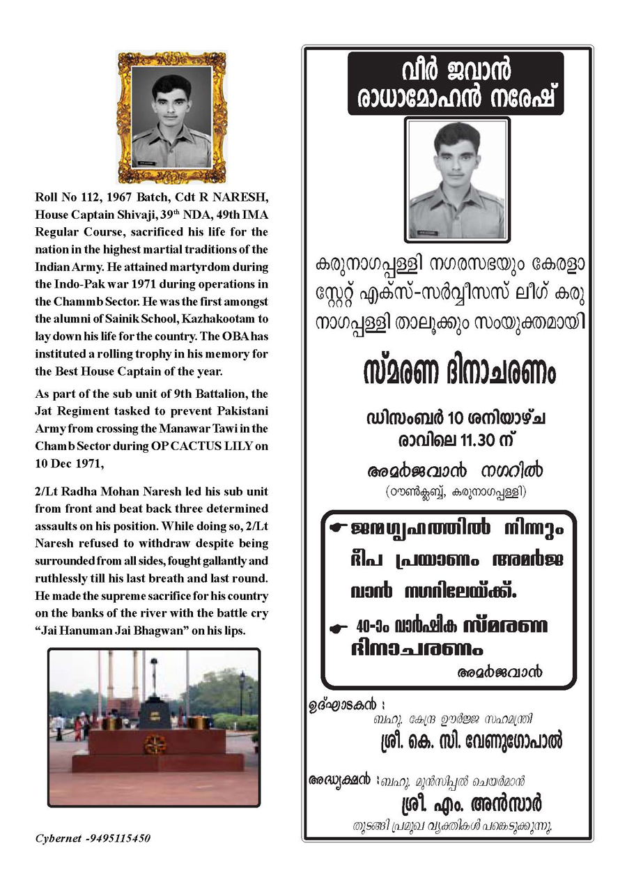 Invite to the Tribute ceremony to Second Lt Radhamohan Naresh at Karunagapally - One
