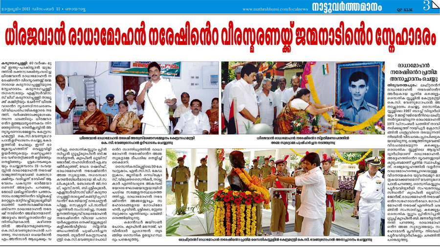 Mathrubhoomi Report on the tribute ceremony to honor Second Lt Radhamohan Naresh, 2011
